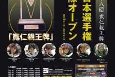 第48回全日本選手権:組合せアップ!