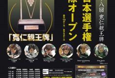 第48回全日本選手権:男子ステージ1終了