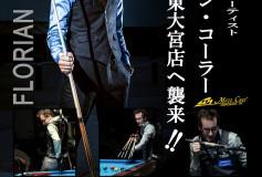 10月17日、埼玉にフロリアンがやってくる!