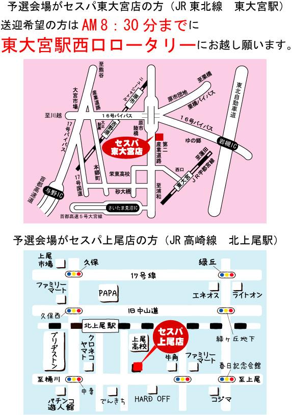 2015-saitama-2