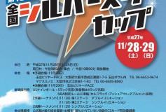 第13回全国シルバースターカップ【エントリーリスト】
