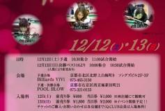 2015年 全日本女子プロツアー第2戦京都:要項