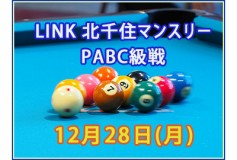 LINK 北千住:PABC Monthly(12月28日)