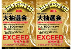 ADAM CESPA CUP:ギャラリー大抽選会開催!