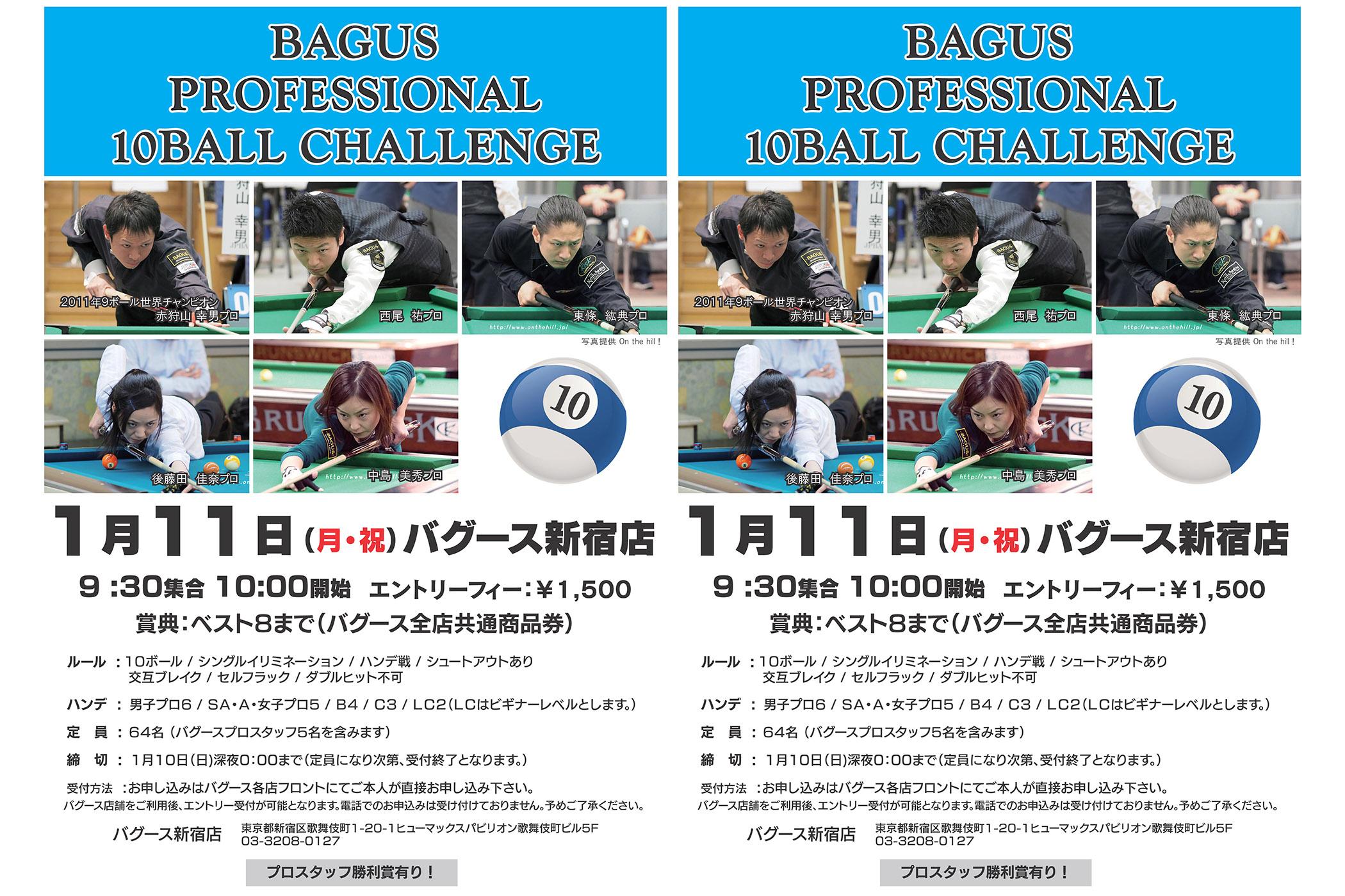 BAGUS2016_1_11_01