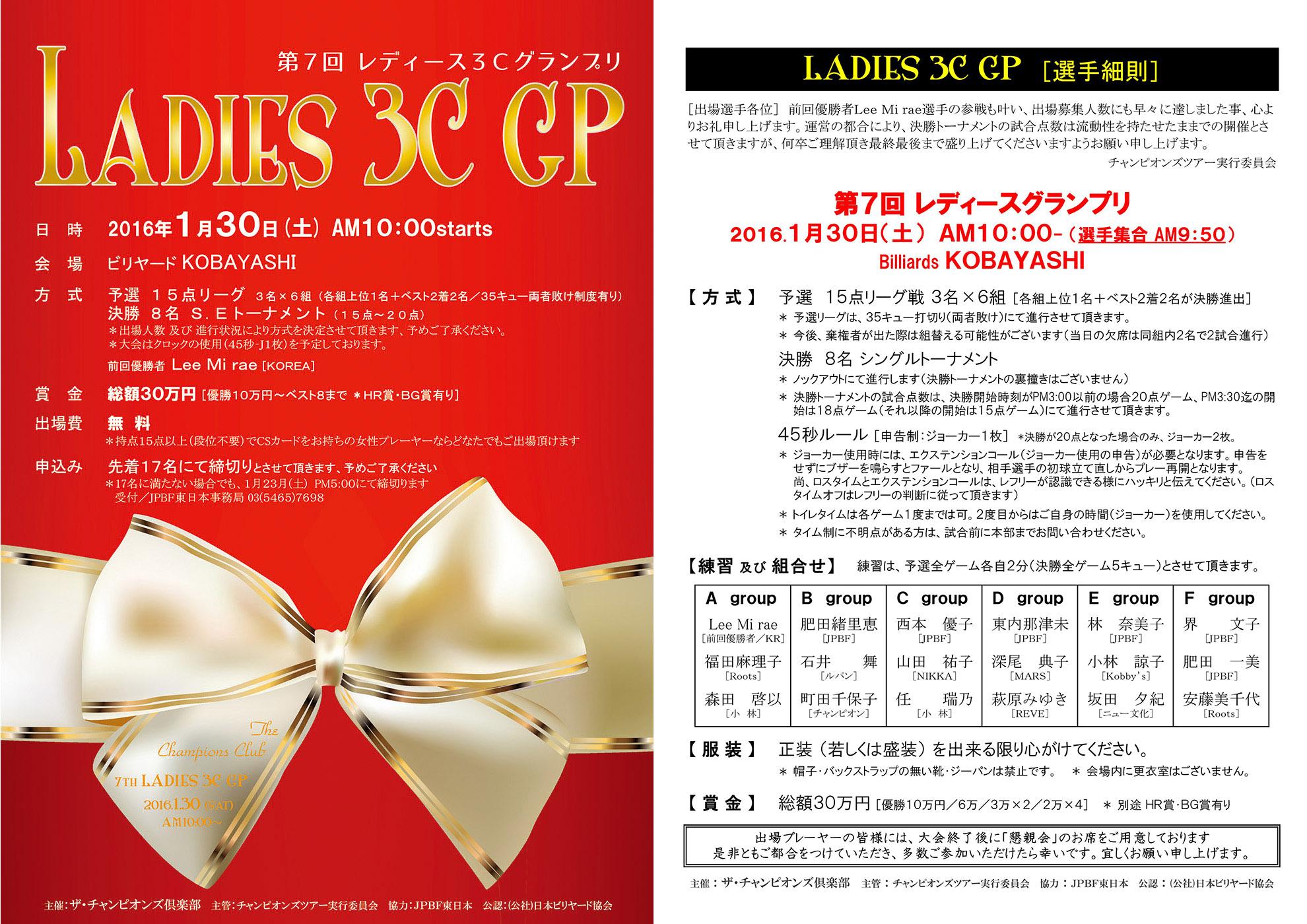 2016-Ladies-GP_print