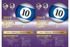 関西オープン'16:【女子エントリーリスト】