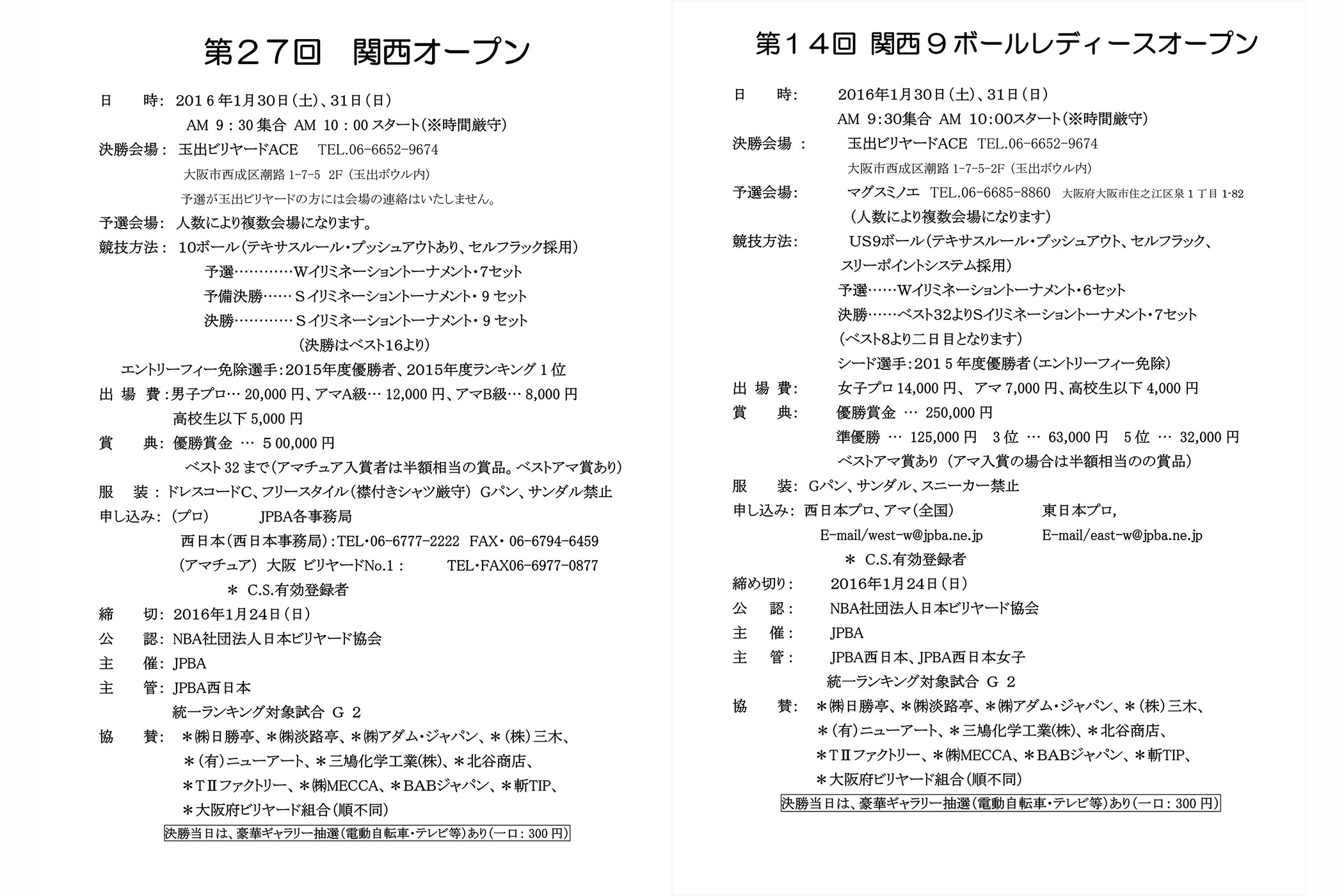 2016-kansai-format
