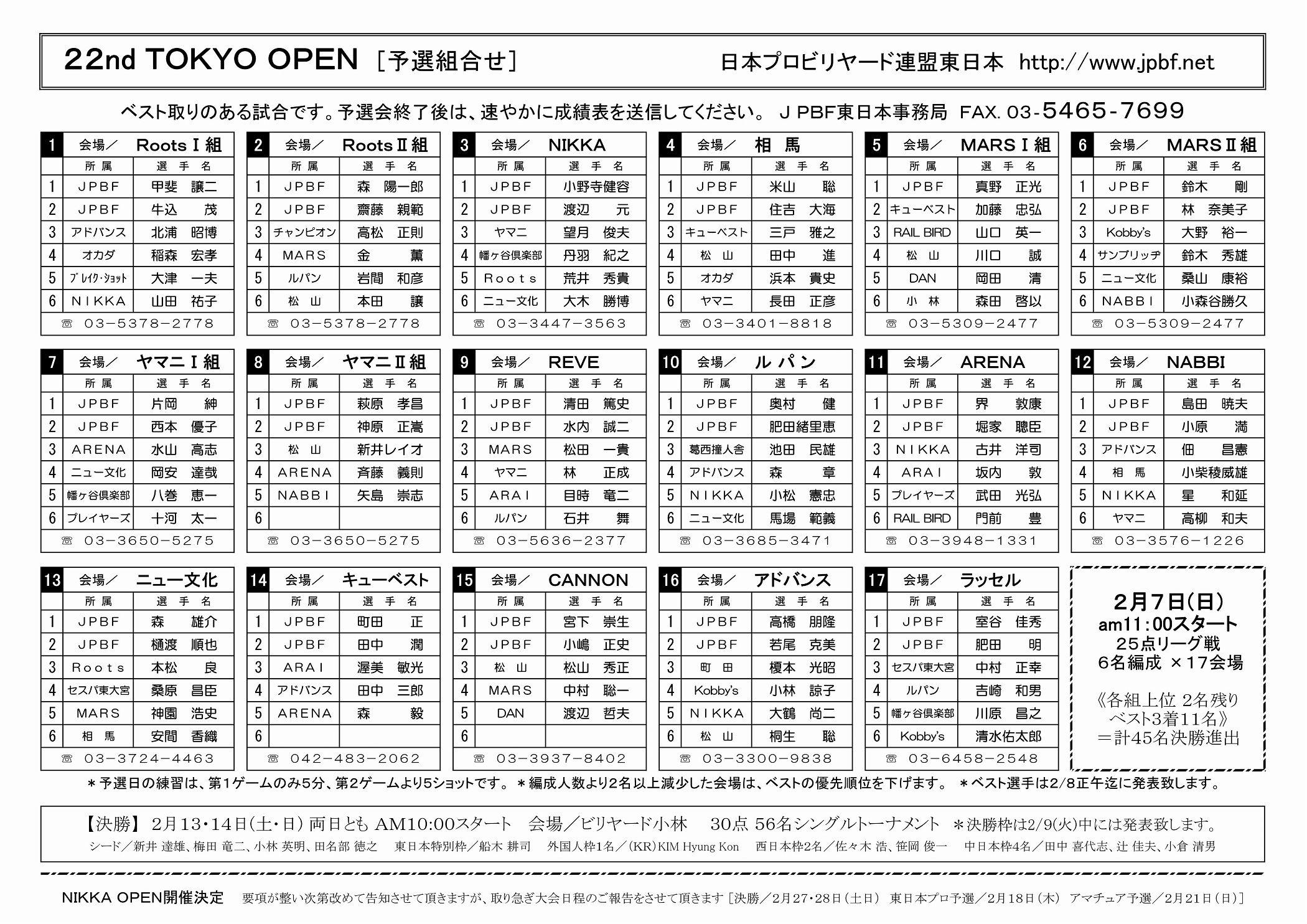 2016_TOKYO_2-2_01