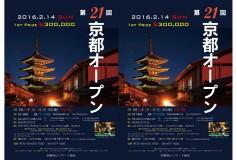 第21回 京都オープン:組合せアップ