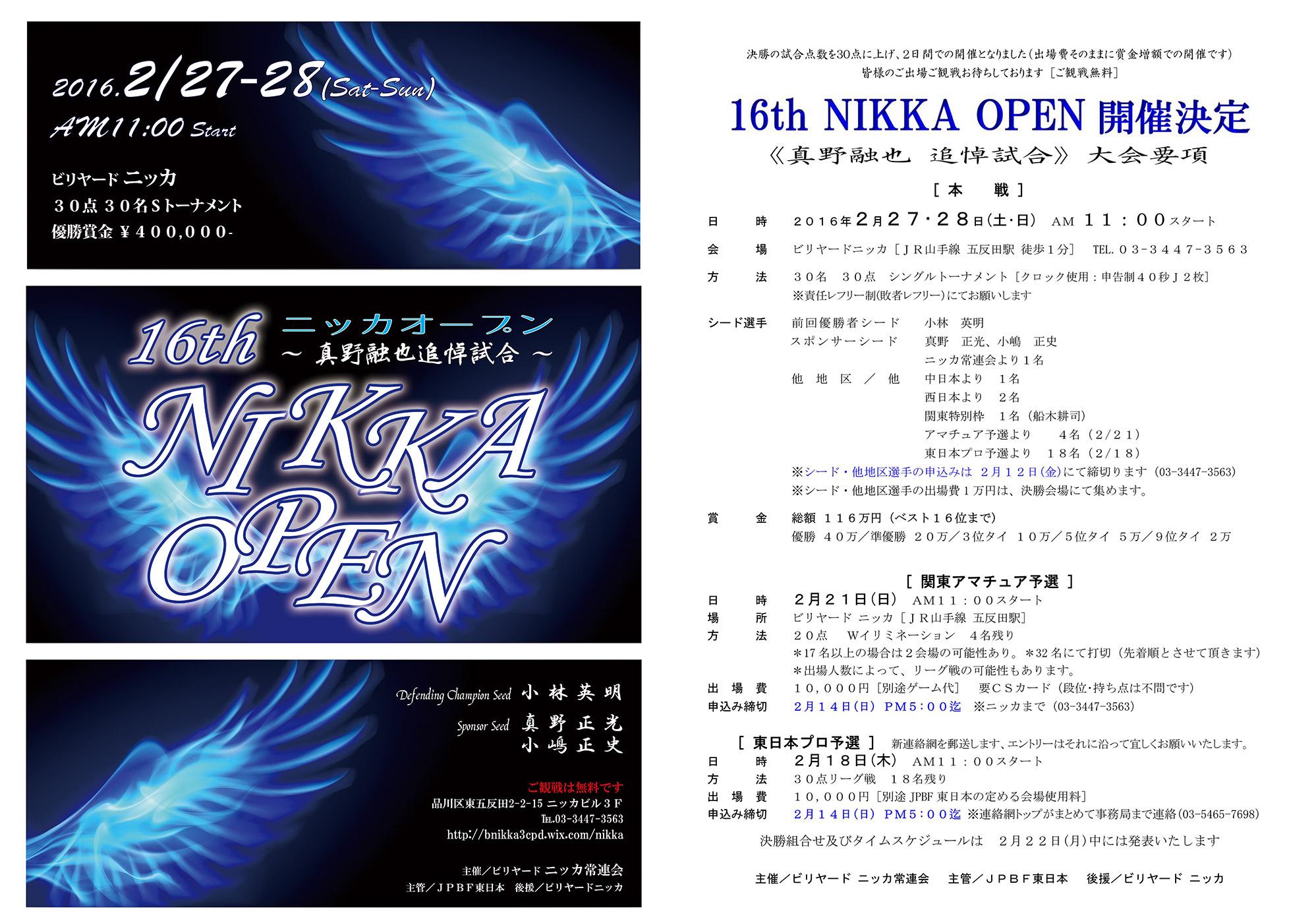 2016_NIKKA_00