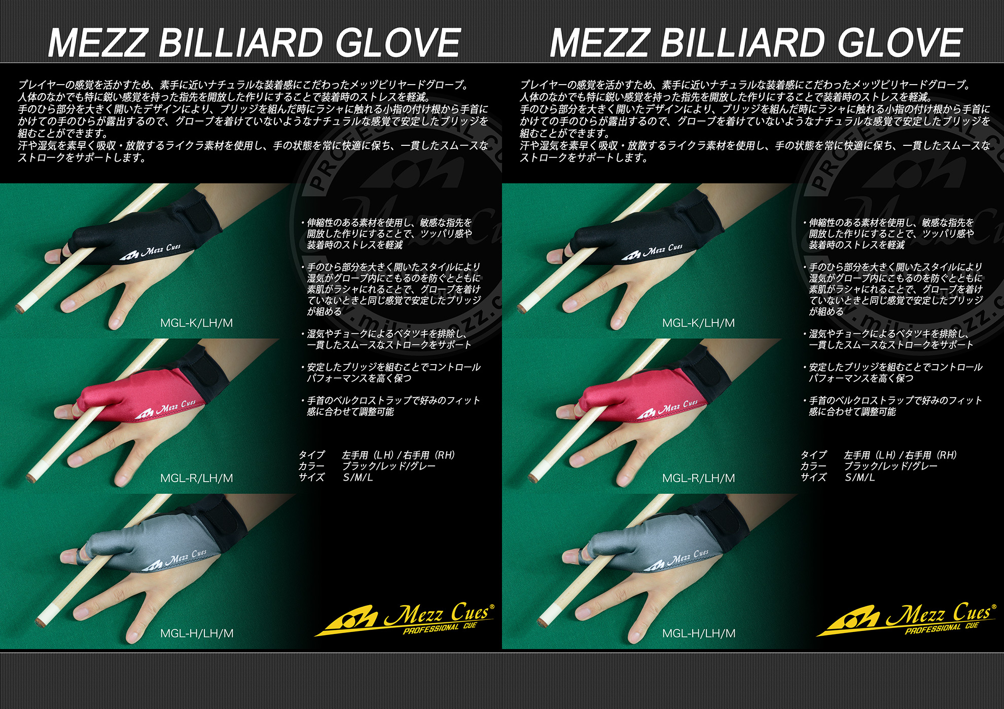 mezz-billiard-glove