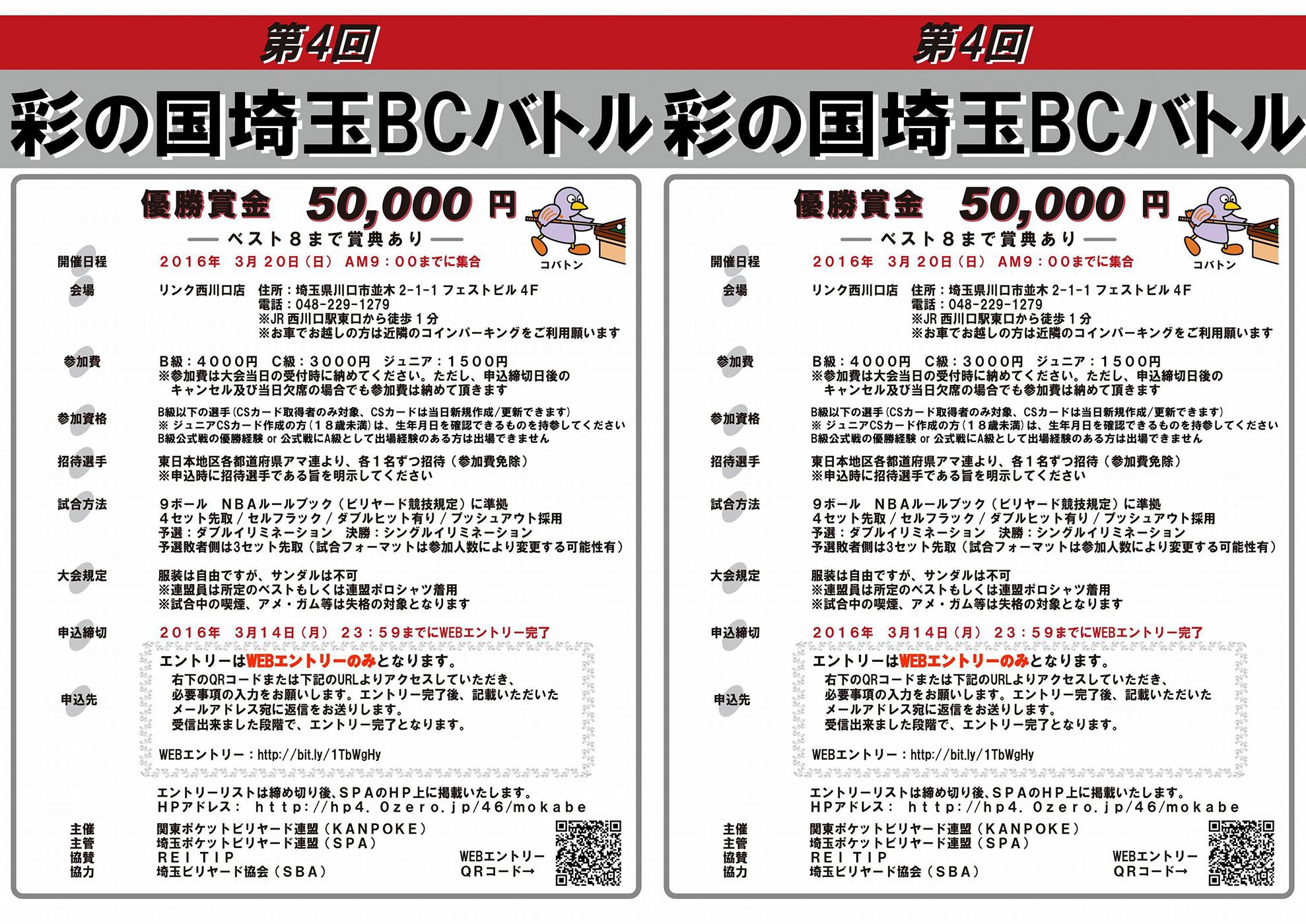 saitama-bc_01