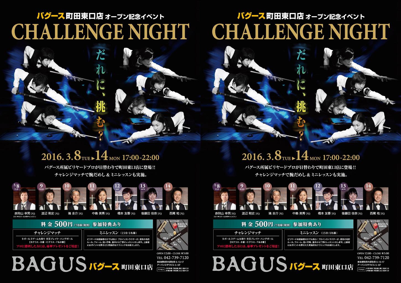 0-challenge-night