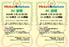 ミッキー&ネプチューン Weekly(18日)