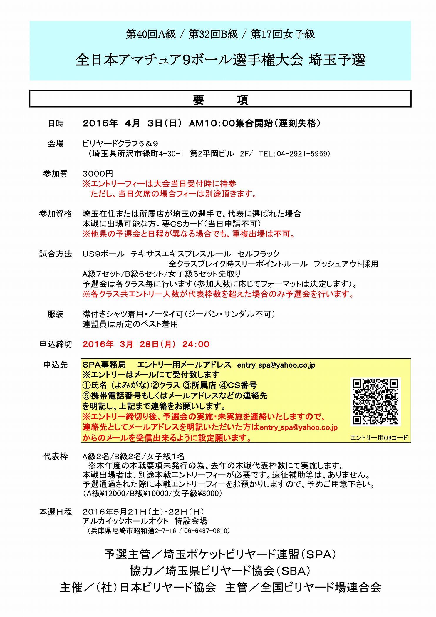 2016-saitama