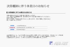 NEWART:棚卸休業のお知らせ(30~31日)
