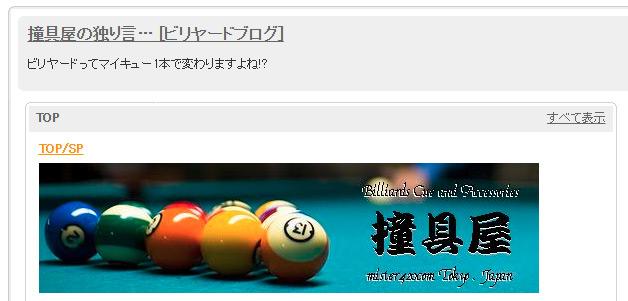 doguya-blog