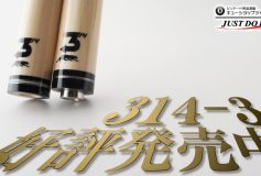 CUE-SHOP.JP:Predator 314-3(UJ&WJ)shaft、好評発売中!