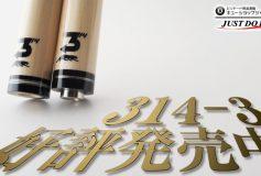 CUE-SHOP.JP:Predator 314-3(UJ&WJ)shaft、好評発売中!