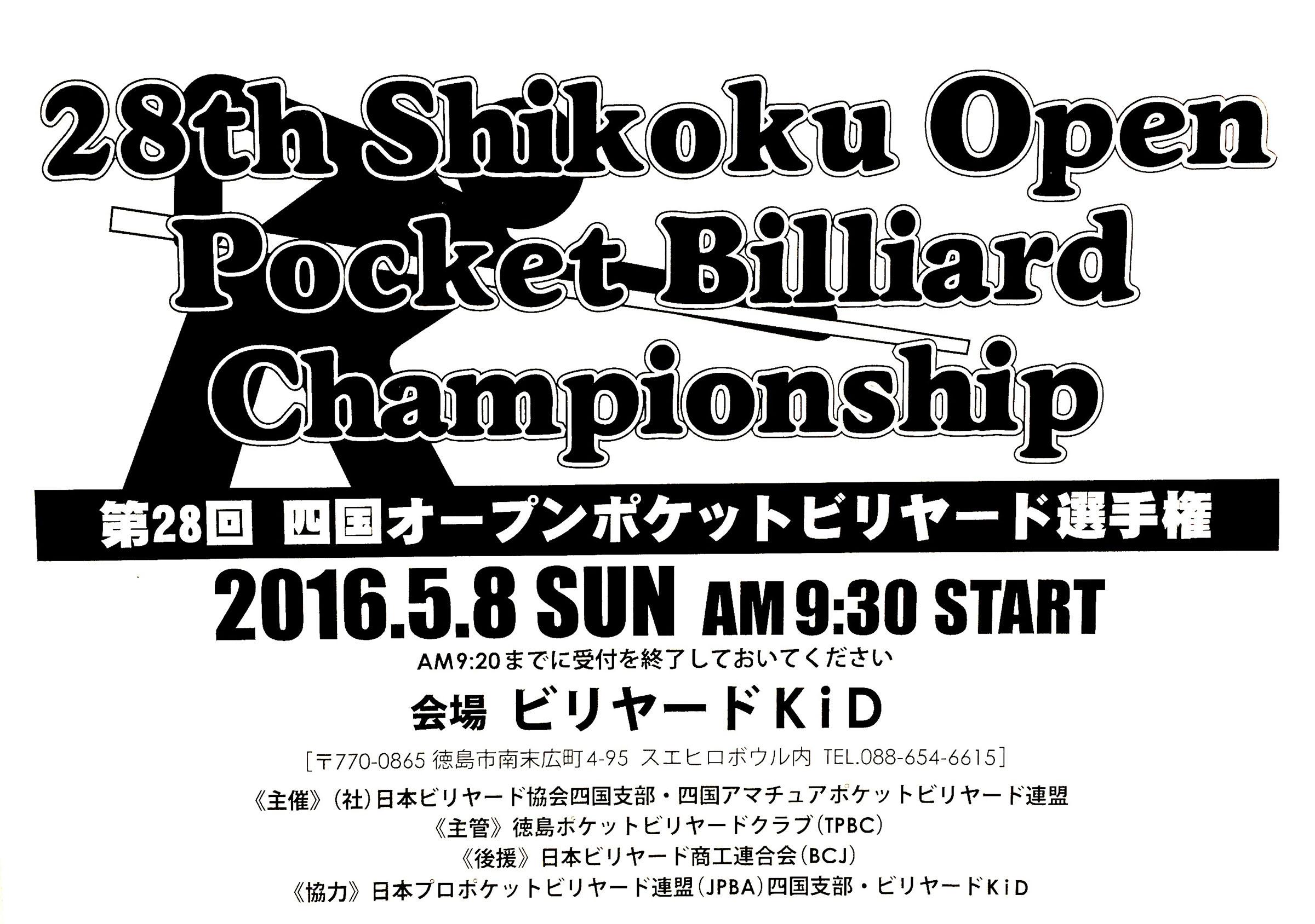 2016 shikoku open