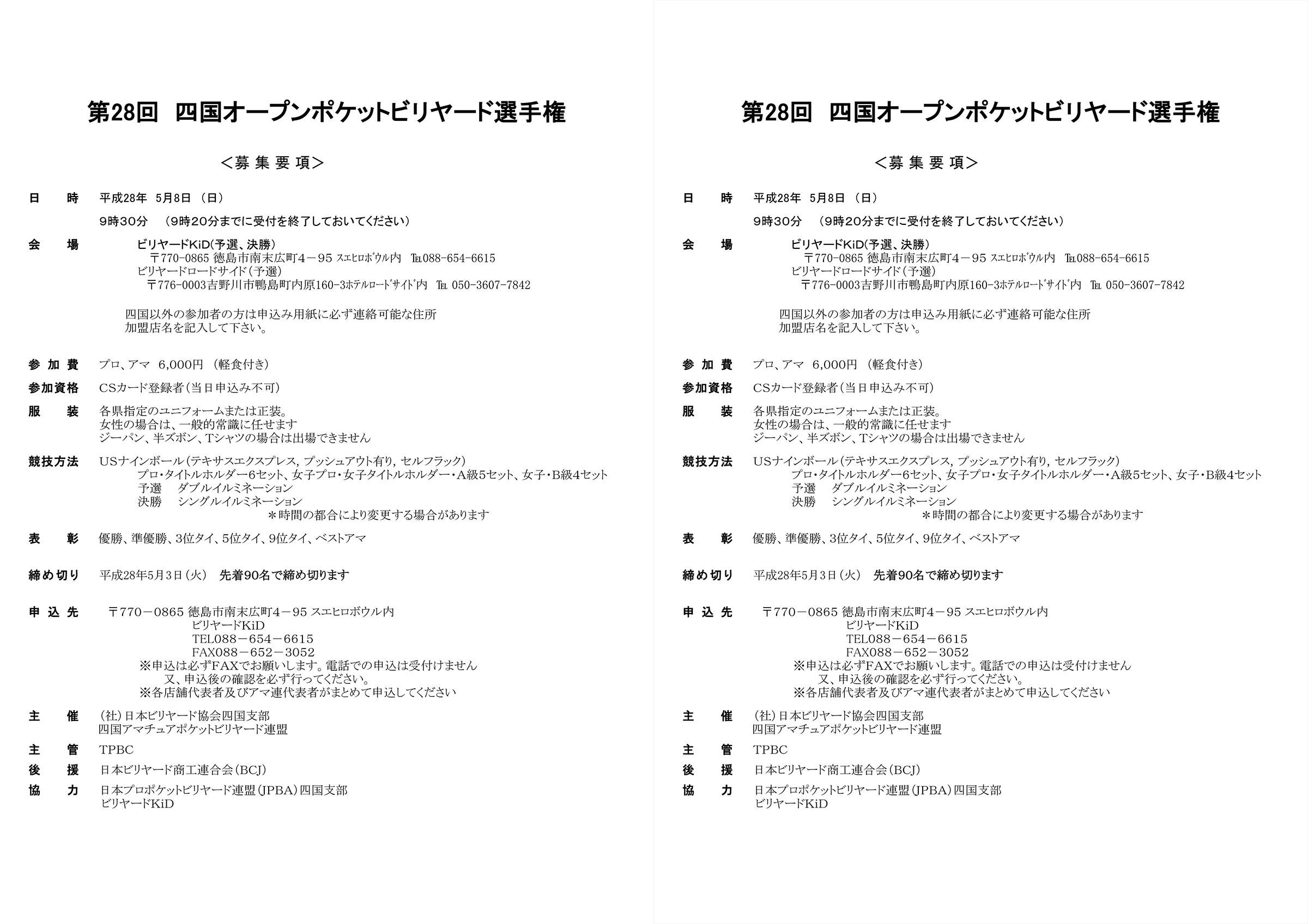 2016-shikoku_01