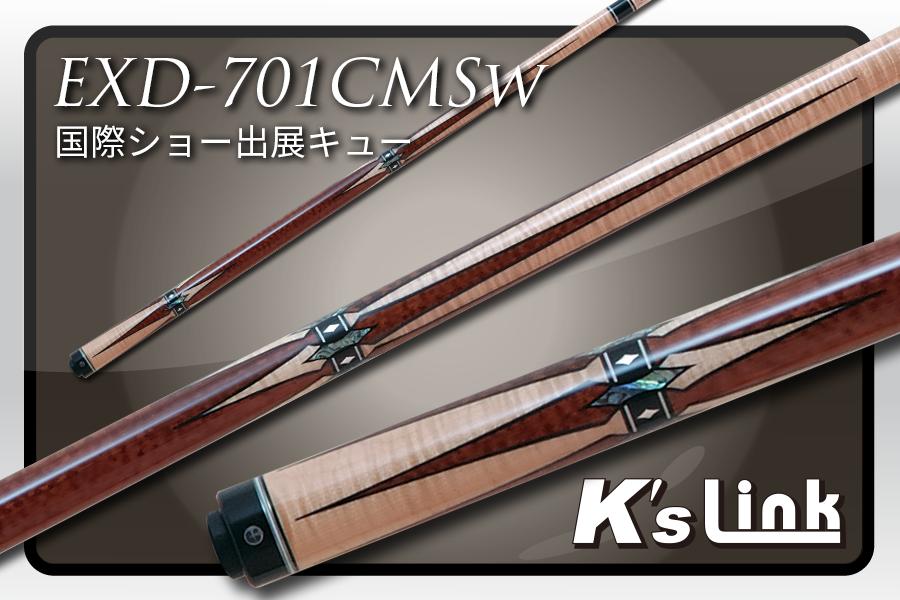 EXD-701CMSw宣伝用