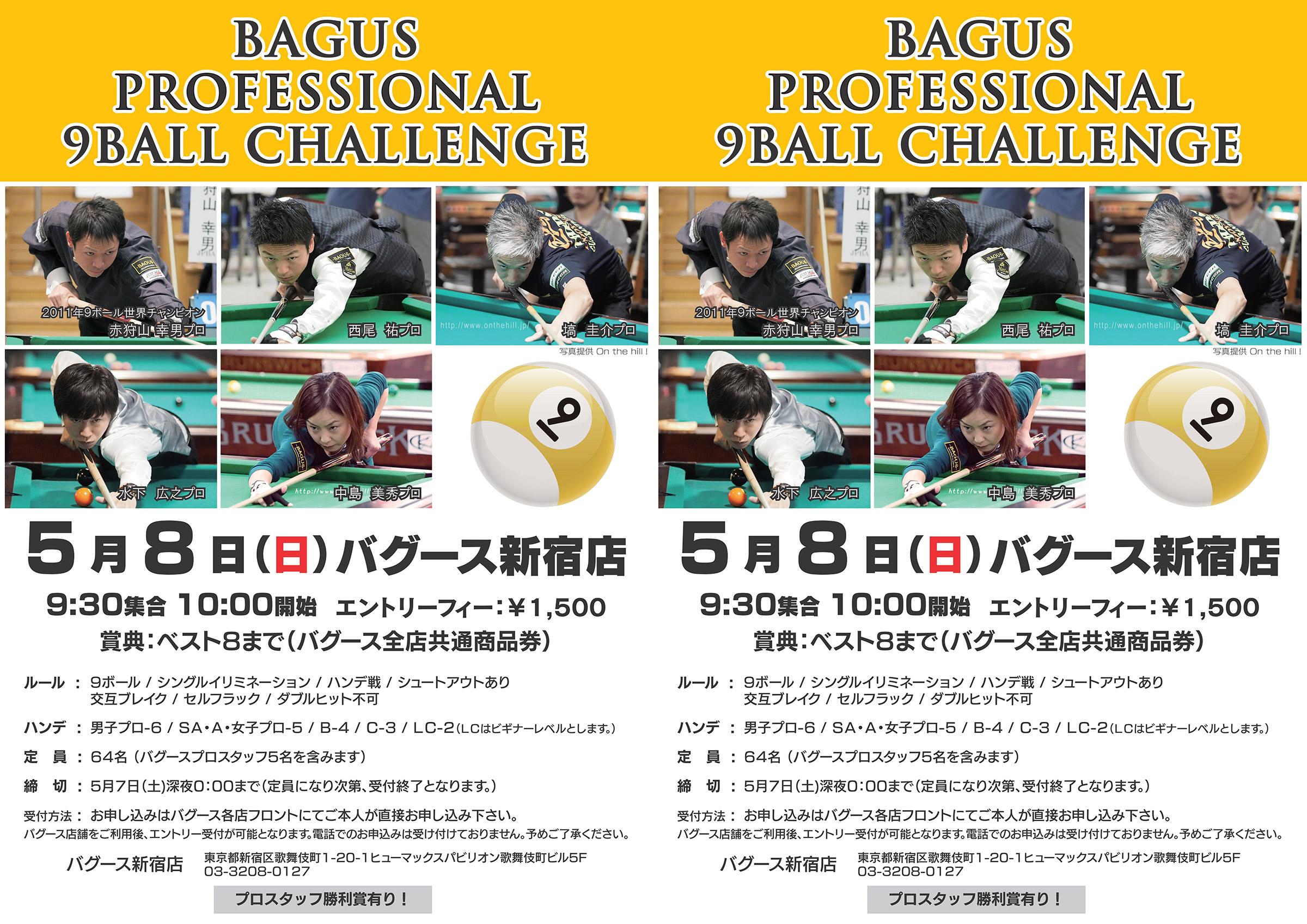 BAGUS-PRO-10BALL-CHALLENGE2016_5_8_01
