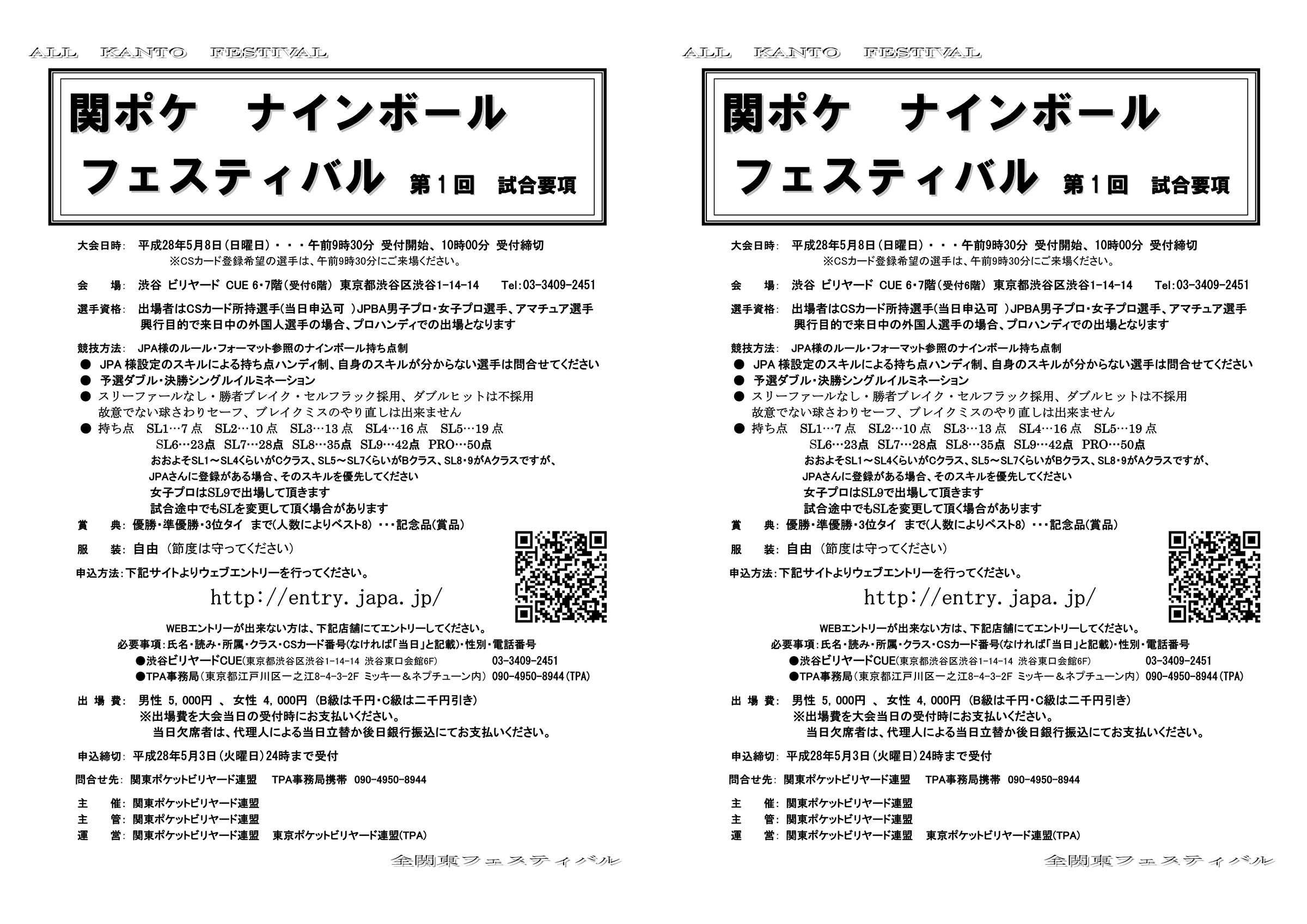 2016JAPA関ポケフェスティバル要項【修正版】_01
