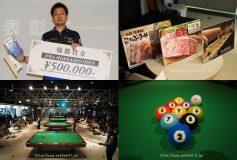 第28回北海道オープン:写真&動画