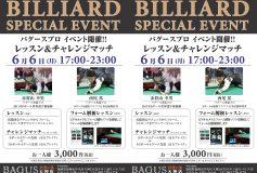 BAGUS天神店:赤狩山&西尾レッスン&チャレンジ(6月6日)