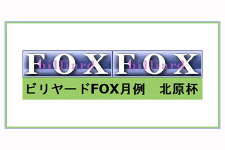 fox-kitahara