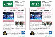 JPBAプレスリリース【第062号】