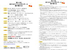 第16回 東日本さくらんぼ9ボール選手権:要項