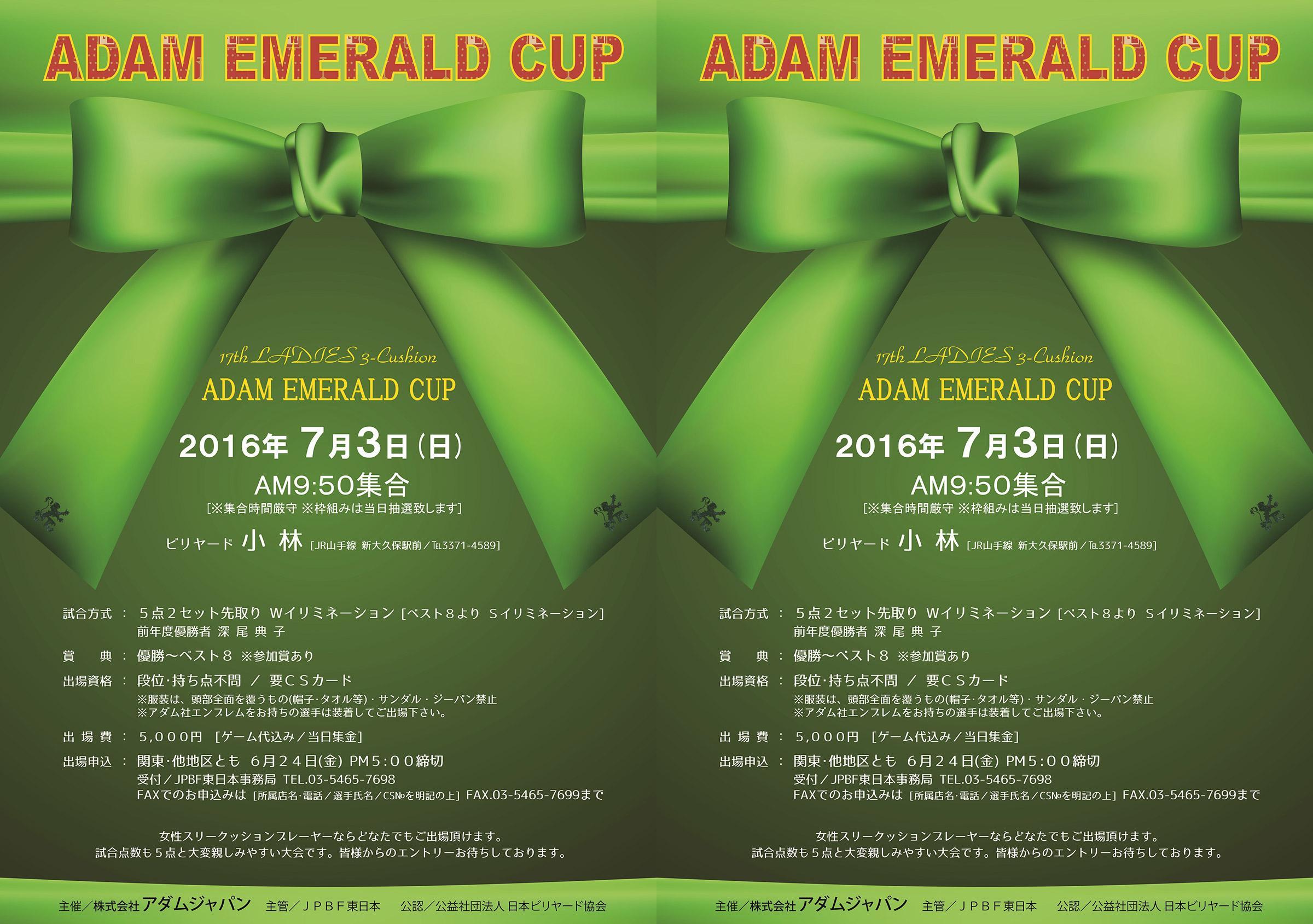 2016_ADAM-EMERALD-CUP