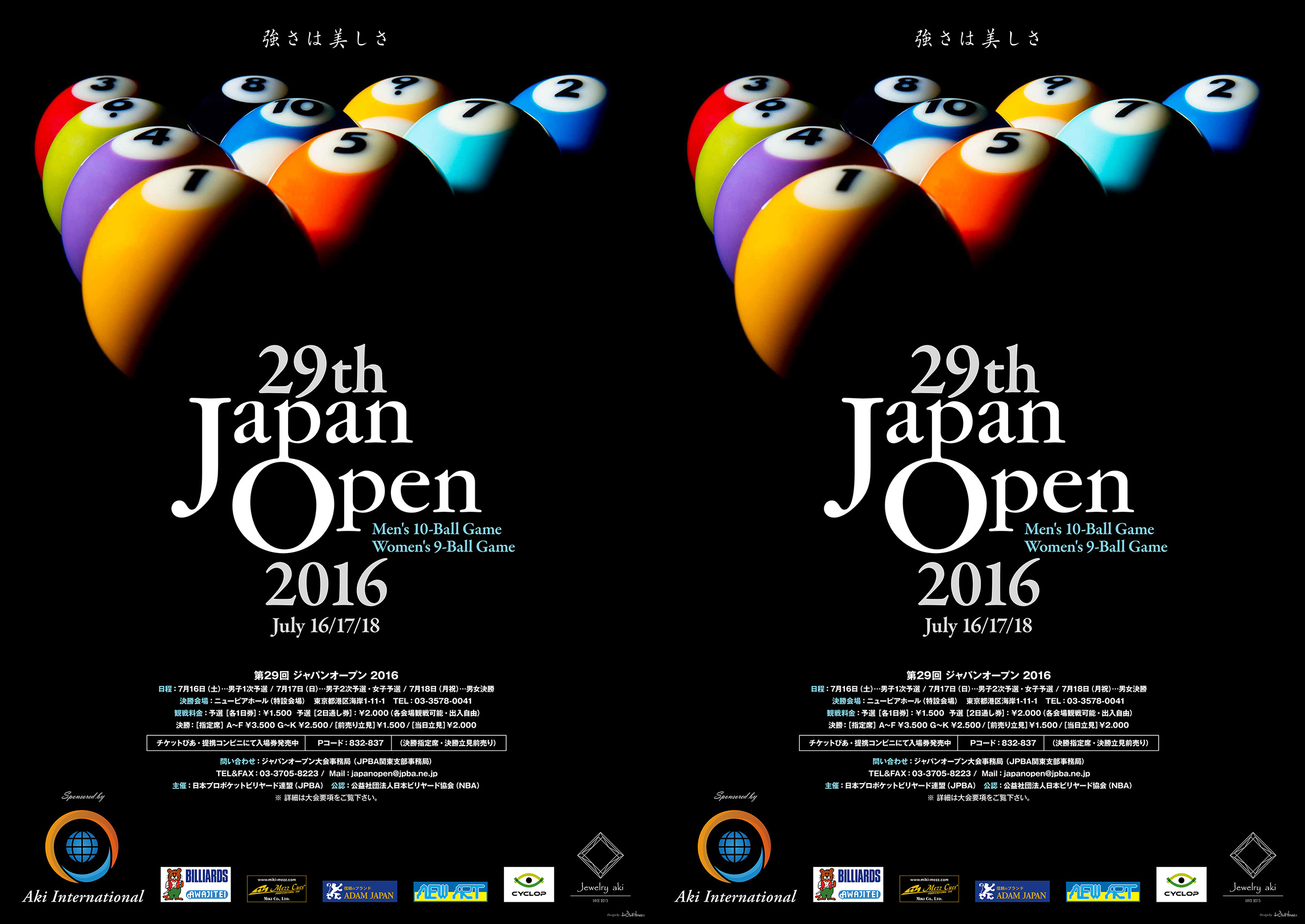 2016_jo_A1pos-up3_01