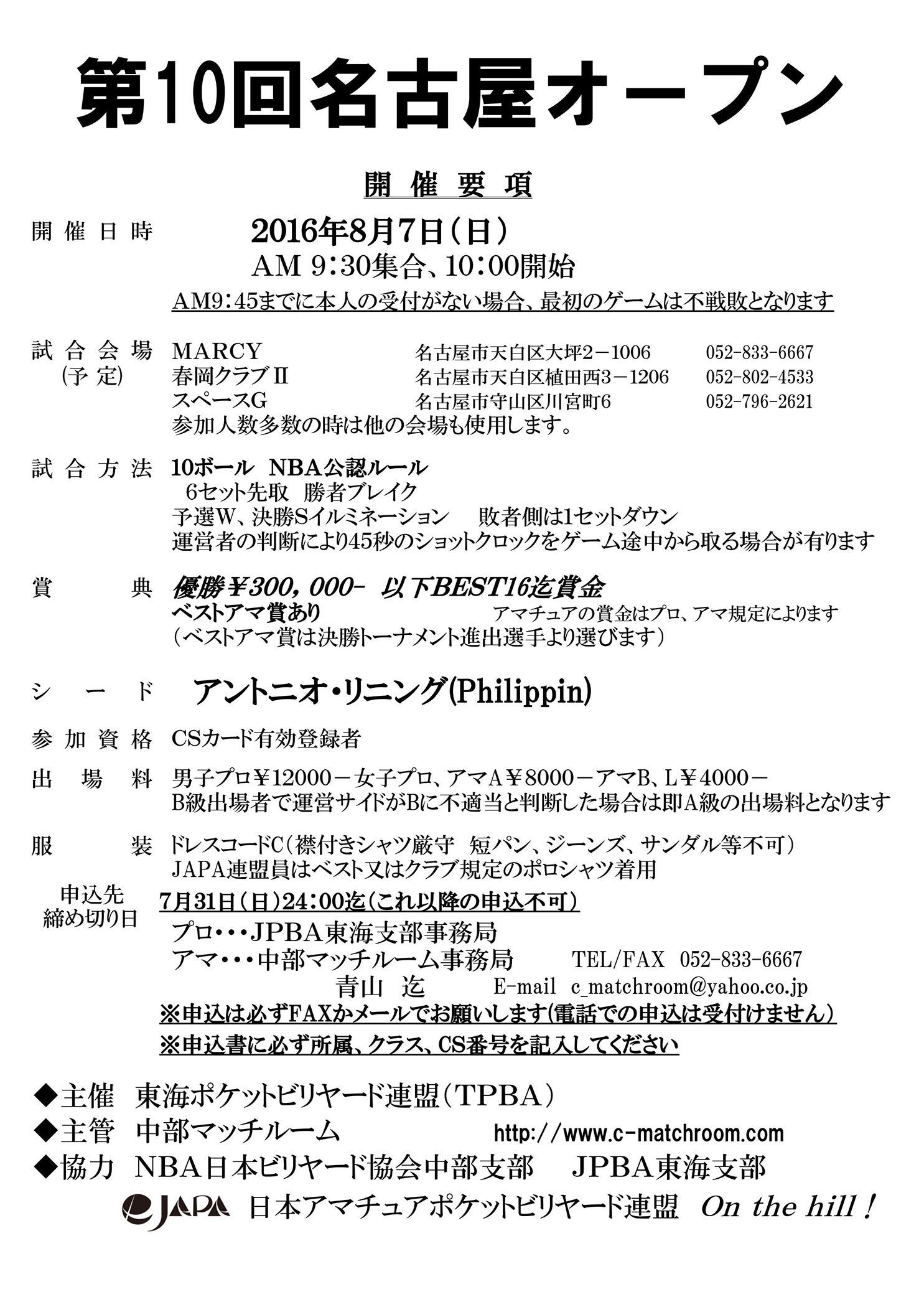 2016nagoyaOP_01aaa