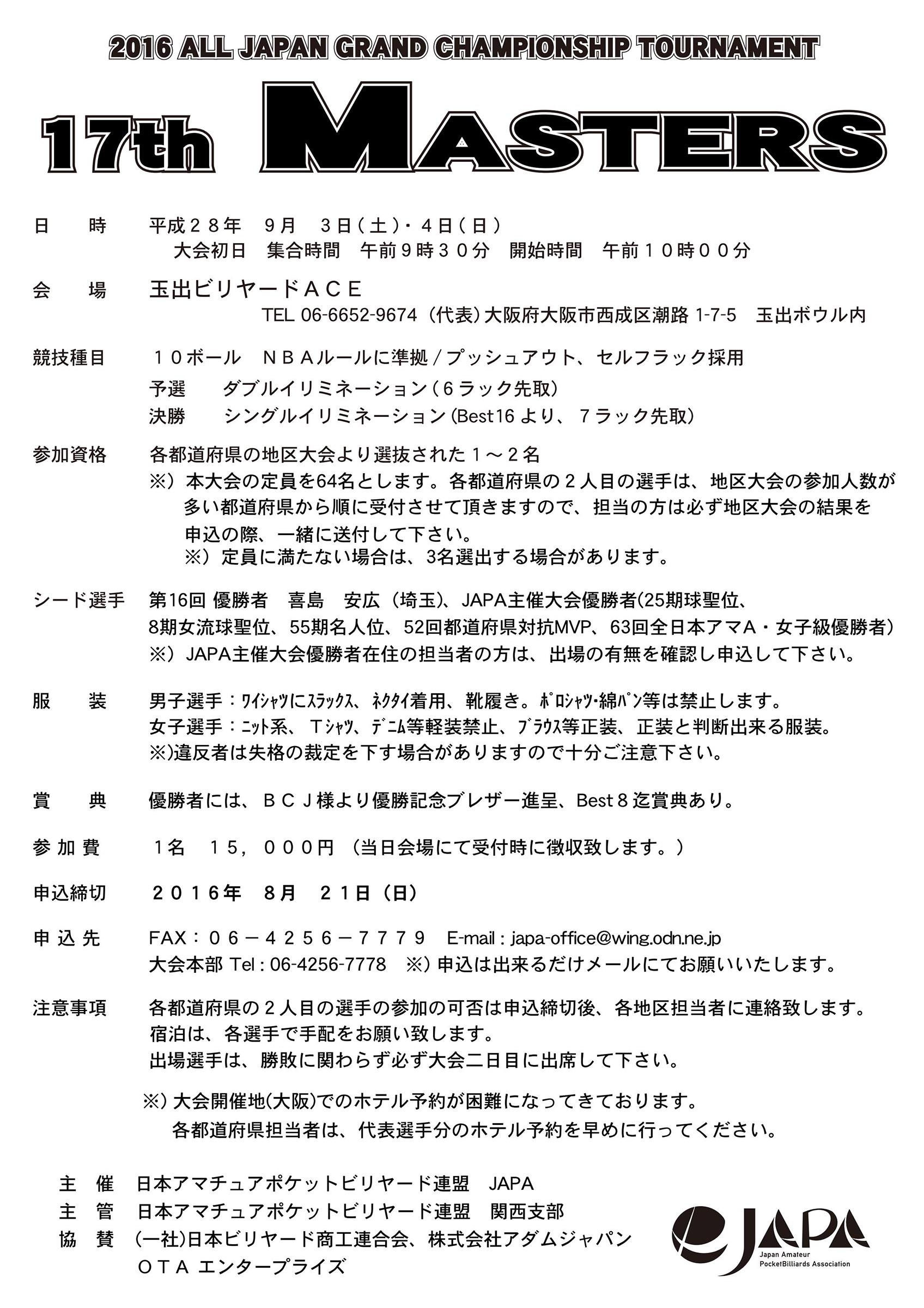 17thマスターズ要項_01