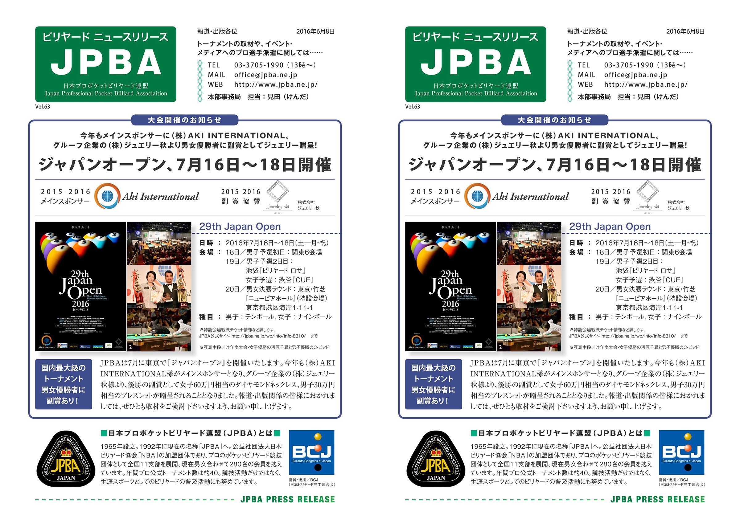 jpba-pr-63_01
