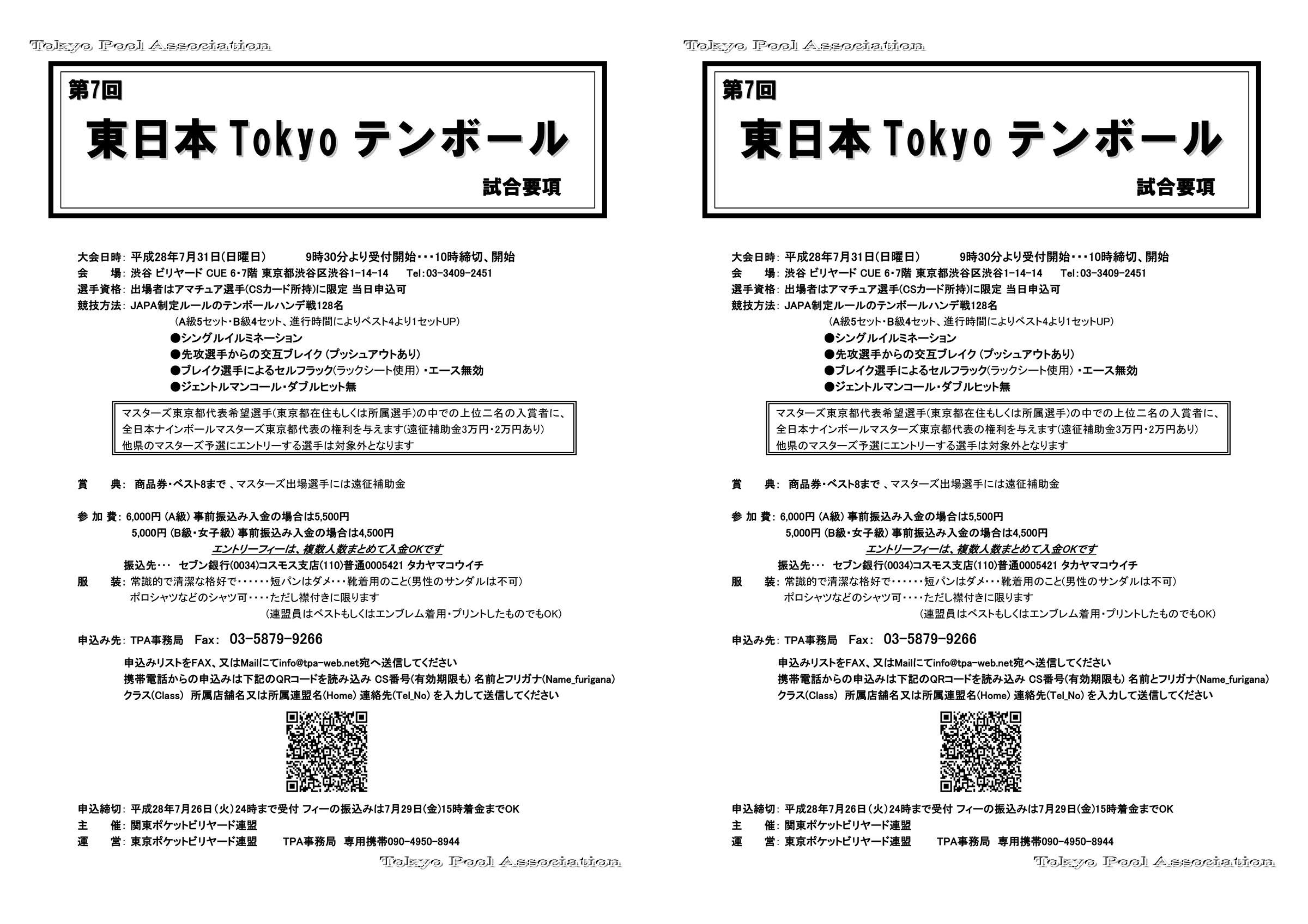 東日本Tokyoテンボール要項_20160731_02