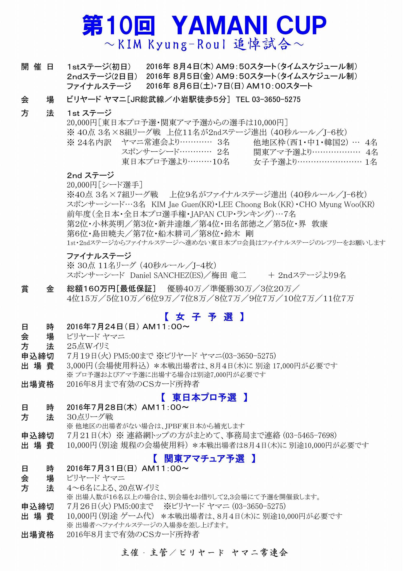 2016_YAMANI_01