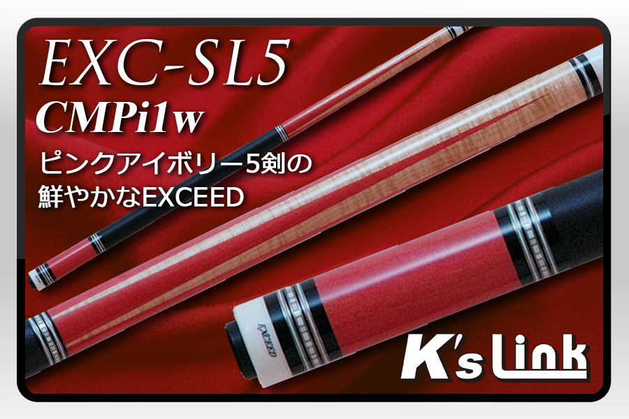 EXC-SL5CMPi1w