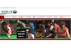 『ビリヤード 8』第19回(11月10日)放送分動画!