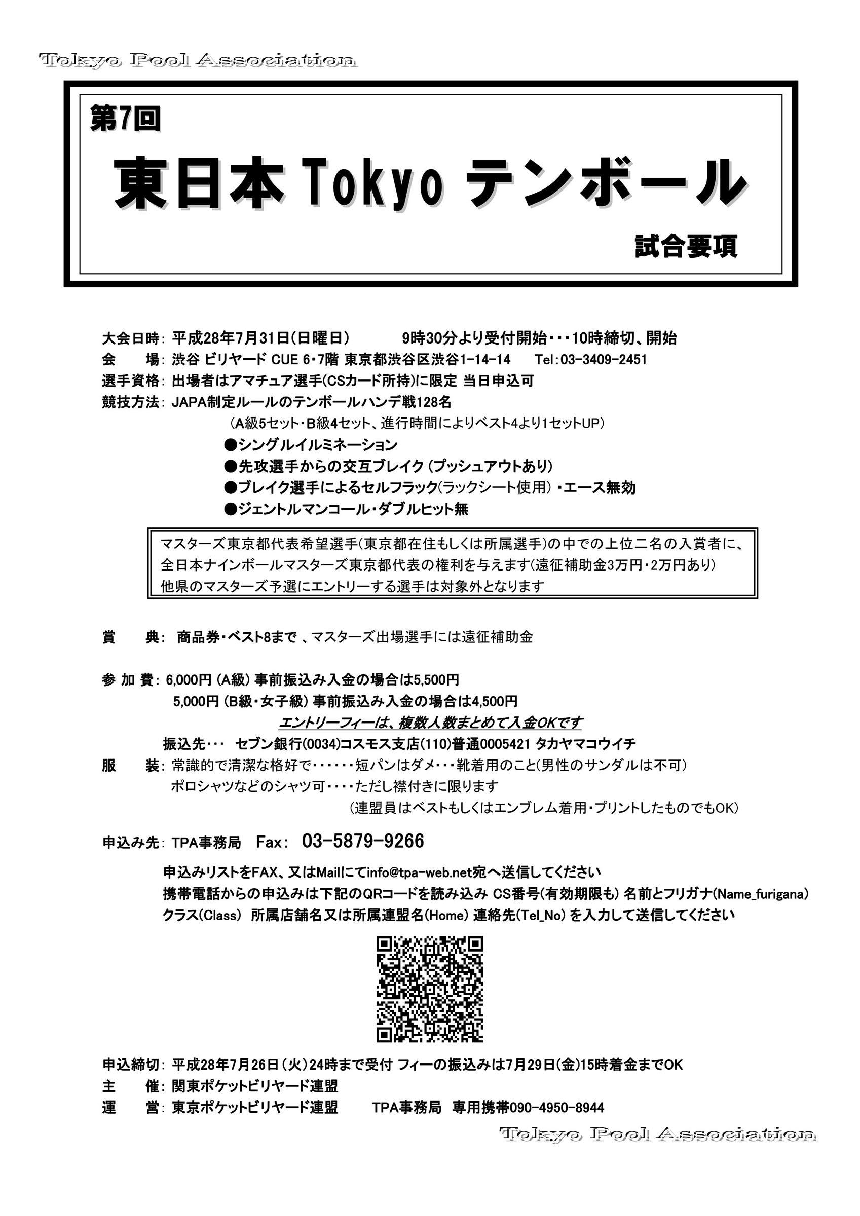 東日本Tokyoテンボール要項_20160731_01