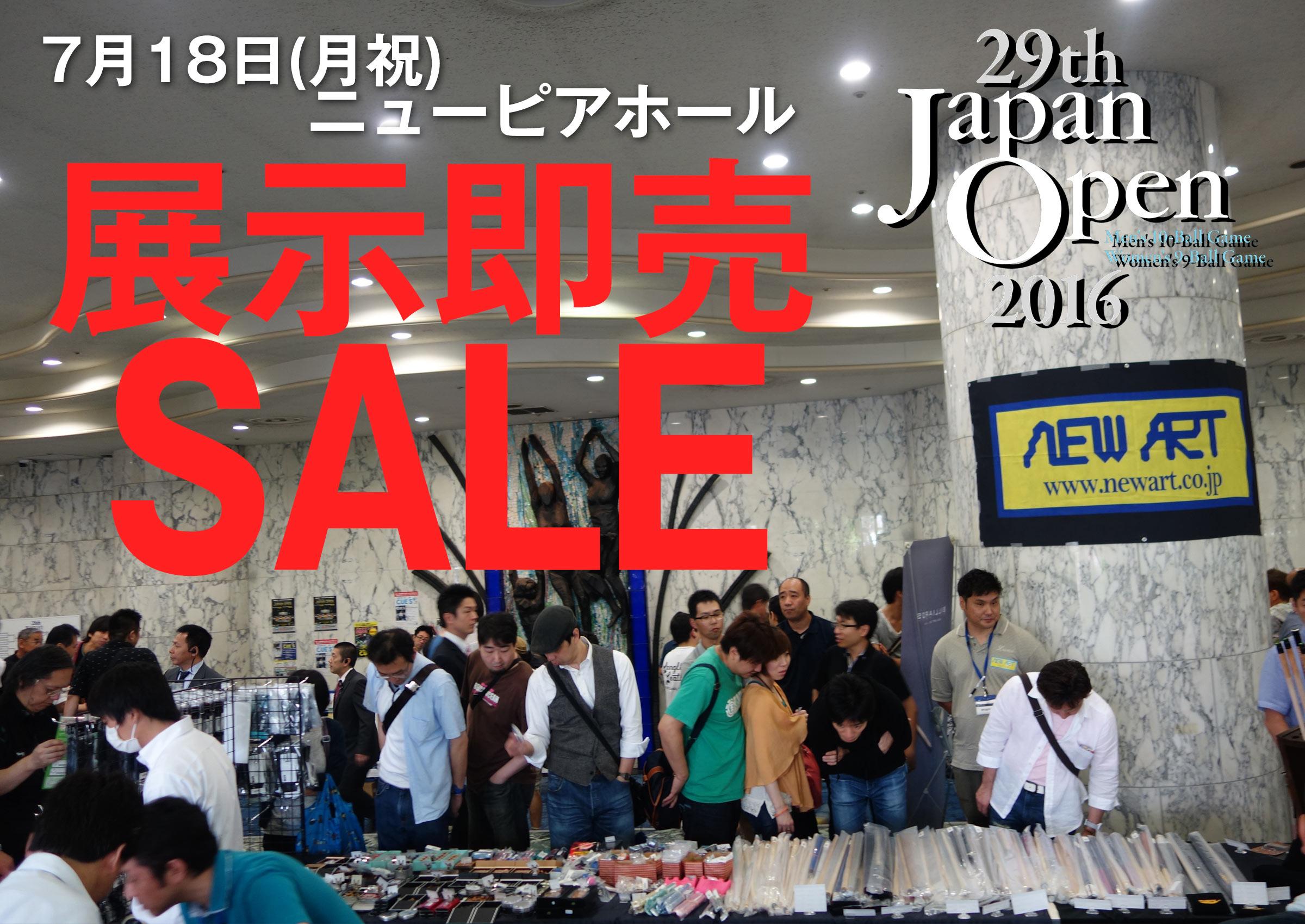 jp_展示即売会_201607