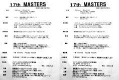 第17回 JAPAマスターズ:静岡予選要項