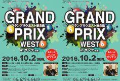 2016 グランプリウェスト第5戦:要項