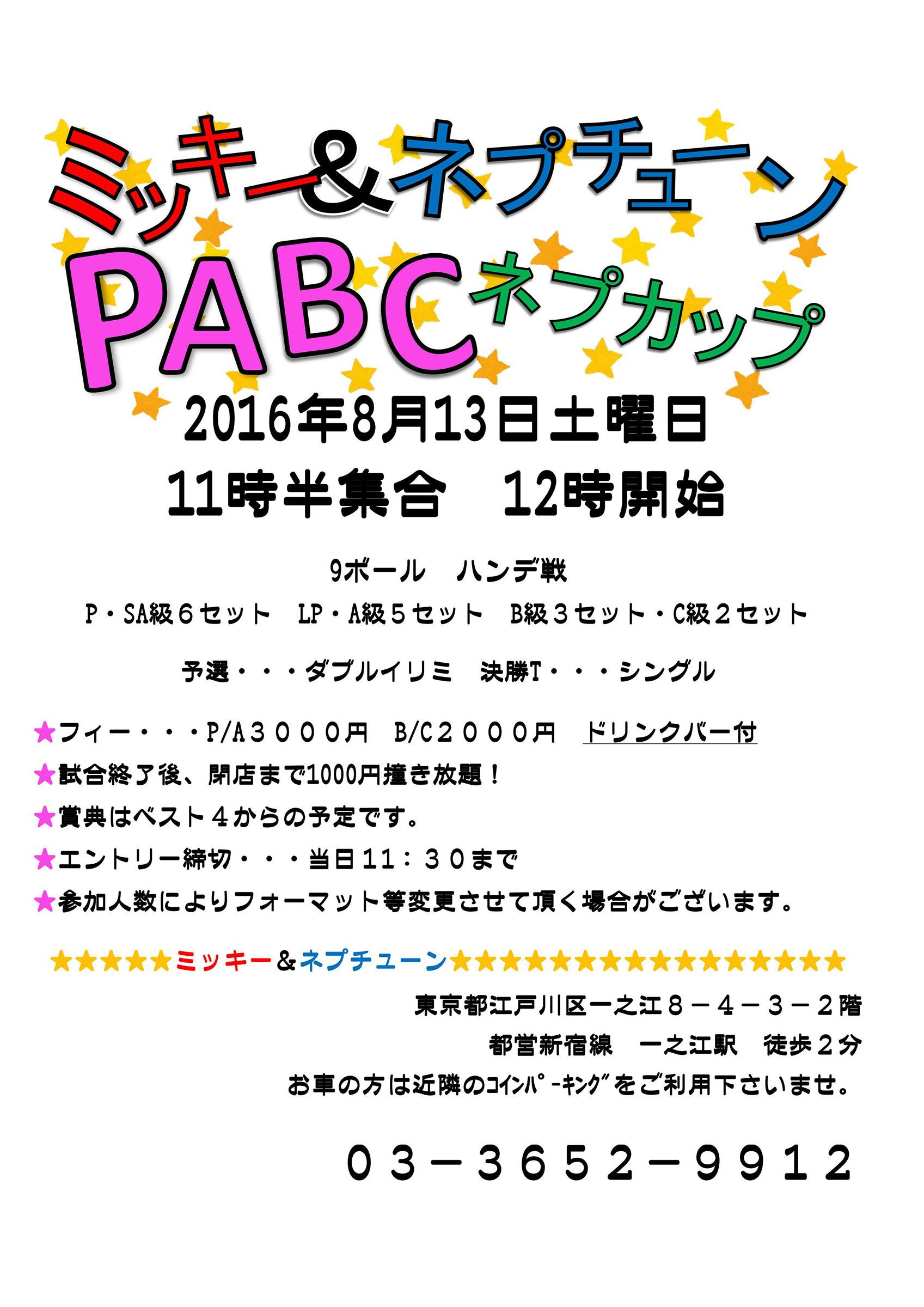2016PABC_01