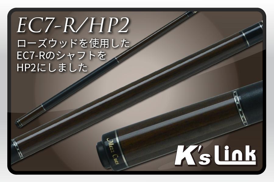 EC7-R_HP2