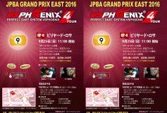 2016 グランプリイースト第6戦:要項